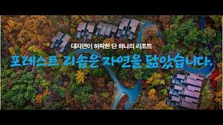 포레스트 리솜 홍보영상 특별분양
