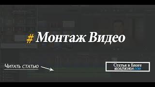 Как просто делать монтаж видео - простая программа для монтажа видео - iMovie