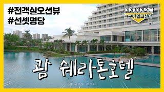 [괌 호텔] 괌 최고의 선셋 명당! 쉐라톤 호텔 객실 …