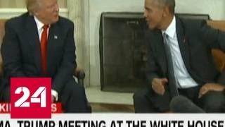Обама и Трамп полтора часа искали общий язык