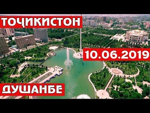 Тоҷикистон - Душабе | 10.06.2019 / Tajikistan Dushanbe