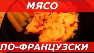 Как Приготовить Мясо по - Французски в Мультиварке. Вкусно и Просто. Видеорецепт.(Мясо по-французски,, рецепт мяса по-французски с картошкой, картошка с мясом, картофель по-французски, как..., 2016-11-01T14:47:42.000Z)