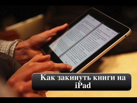 Как скачать книгу на iPadиз YouTube · Длительность: 4 мин41 с  · Просмотров: 765 · отправлено: 21-8-2014 · кем отправлено: GID- Apple ru