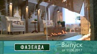 Фазенда - Лесная мансарда. Выпуск от11.06.2017