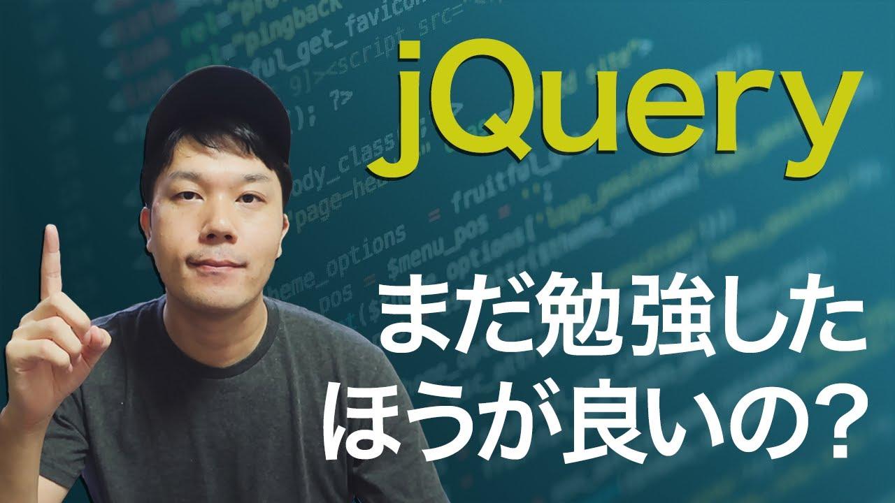Javascript 違い jquery