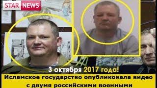 ИГ опубликовало видео с пленными российскими военными