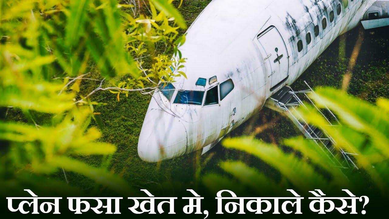 खेत में फसा प्लेन अब निकाले कैसे, Case study about TACA Flight 110
