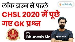 SSC CHSL 2020 GK Questions   SSC CHSL GK Questions Asked in March 2020 Exam   Bhunesh Sir