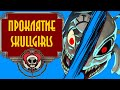 Skullgirls Curse or: How I Learned to Stop Worrying and Love Lab Zero Games