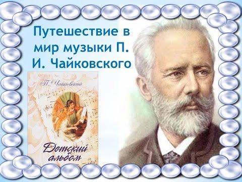 Путешествие  в мир музыки П. И. Чайковского (подг. гр.)