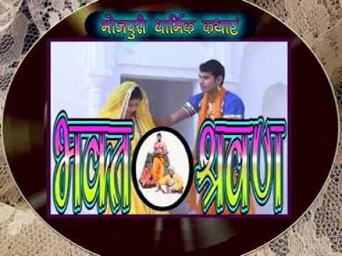 Casting Bhakt Sharwan Kumar Bhojpuri Dharmik Prasang By Rama Shanker yadav