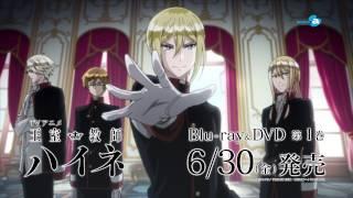 TVアニメ「王室教師ハイネ」Blu-ray&DVD CM 第1巻 6月30日発売!