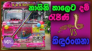 Nagini Air Horn with Dam Rajina & Kidurangana