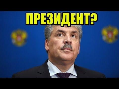 Грудинин Почти Президент? - Смотреть видео онлайн