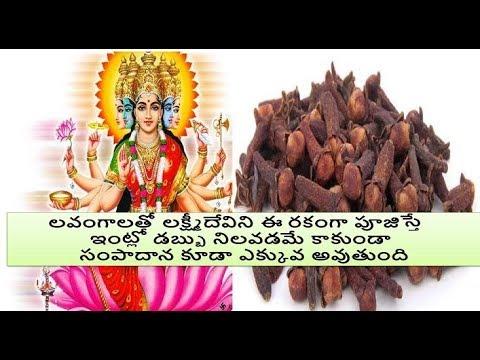 lakshmi devi pooja with lavangas