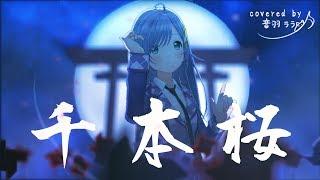 千本桜/音羽ララ