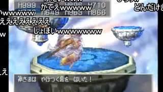 (コメ付き)【チートバグ】ドラクエ7 Lv99の神さまと戯れてみた thumbnail