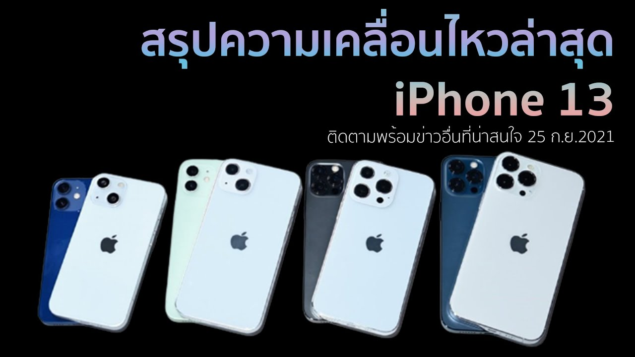 สรุปความเคลื่อนไหวล่าสุดไอโฟน13