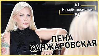 Лена Санжаровская - про личное, про трагичное, про публичное. [На себя посмотри]