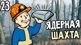 Fallout 4 Прохождение На Русском 23 ЯДЕРНАЯ ШАХТА