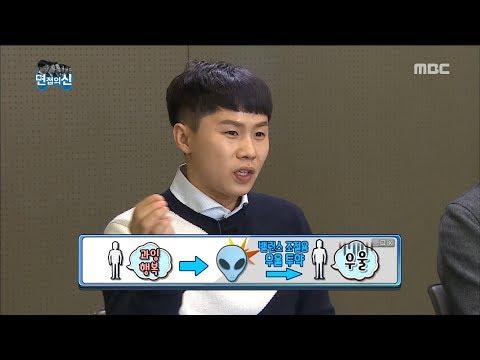 [Infinite Challenge] 무한도전 - Yang Sehyeong,Talk about aliens 20180113