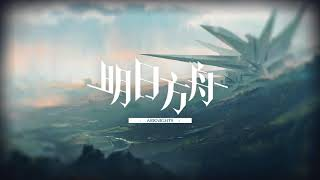明日方舟 Arknights  BGM  void