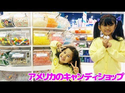 アメリカのキャンディショップへ潜入♡ステラちゃんとさよなら><☆アメリカ3日目⑤☆himawari-CH