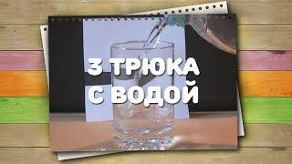 3 трюка с водой для детей / Хитрости жизни