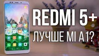 Xiaomi Redmi 5 Plus - неужели лучше чем Mi A1?