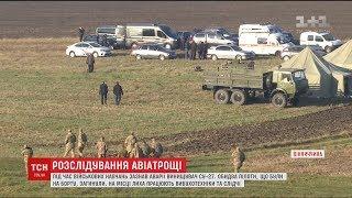 Падіння військового літака на Вінниччині: слідчі розглядають кілька версій трагедії