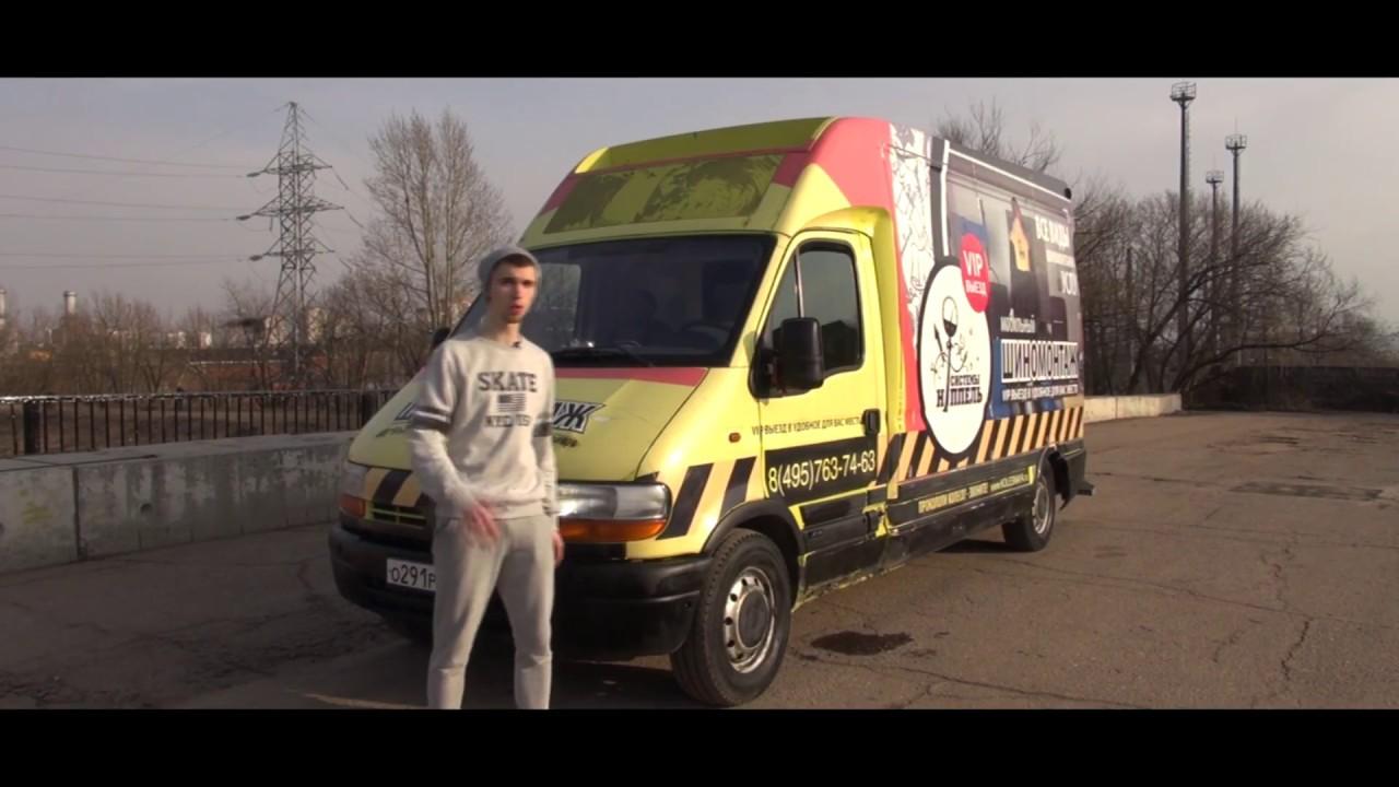 Выбор есть! ГАЗель NEXT ЦМФ и Renault MASTER - YouTube