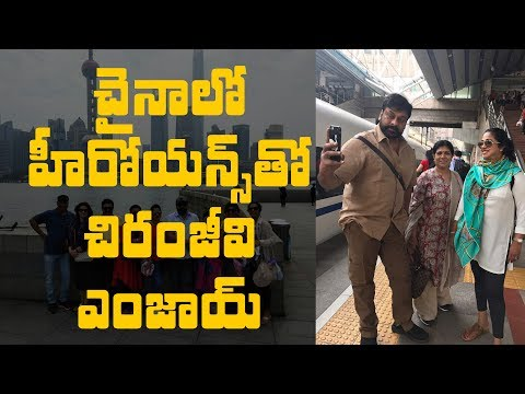 Chiranjeevi having good time with actresses in China || #Chiranjeevi || #MegastarChiranjeevi