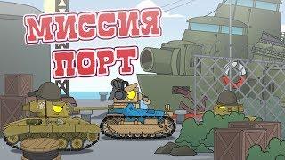 Миссия : Порт - Мультики  про танки