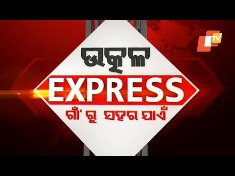 Utkal Express 9 October 2018