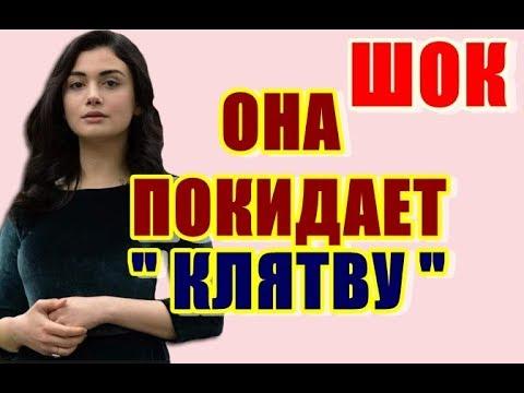"""РЕЙХАН """"ОЗГЕ ЯГЫЗ"""" УЙДЕТ ИЗ СЕРИАЛА КЛЯТВА!?"""