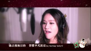 All I Want for Christmas Is You - Mariah Carey (cover by Hope 楊蒨時)