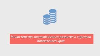 Министерство экономического развития и торговли Камчатского края