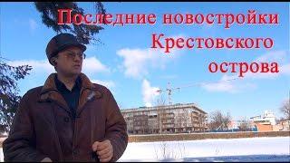 видео Элитные новостройки Петербурга. Элитные квартиры, дома в СПб.