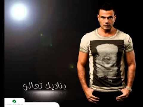 Amr Diab   Aref Habiby عمرو دياب   عارف حبيبي
