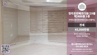 [보는부동산] 청라동 아파트전세