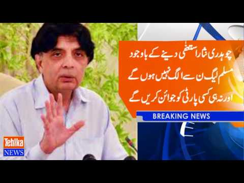 Federal Interior Minister Chaudhry Nisar has resigned from his post