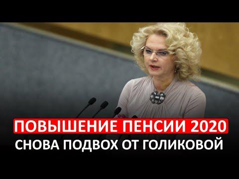 Заявление Голиковой по поводу повышения пенсии в 2020 году!