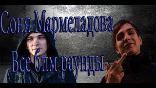 Соня Мармеладова - [Все Бпм Раунды]
