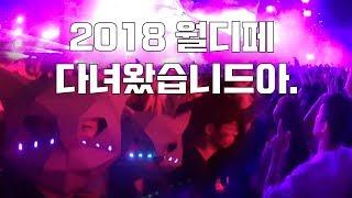 2018 월디페 다녀왔습니다. 월디페 후기 ㅋㅋ 꾸르잼.. ㅋㅋㅋ (모쉬댄스뮤직)