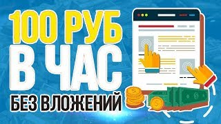 Заработок в интернете без вложений 2017 за 1 клик 100 рублей  лохотрон.