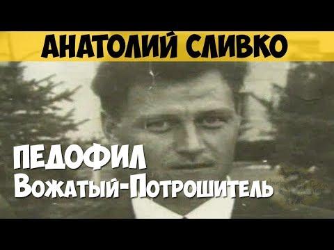 Анатолий Сливко. Серийный убийца, маньяк, педофил. Вожатый-Потрошитель. Заслуженный мучитель