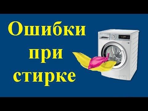 Как правильно стирать вещи, чтобы не испортить их.
