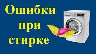 видео Как правильно стирать одежду вручную и в стиральной машине