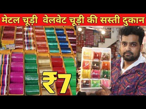 मेटल चूड़ी, वेलवेट चूड़ी ₹7 से | Metal Bangles Wholesale Shop Delhi | Designer Bangles Market Delhi