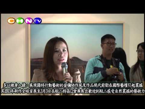 金彌陋Miru Kim全新攝影展「初始,駱駝,在荒漠」來賓專訪.mpg